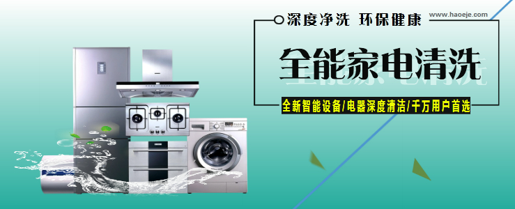 家电清洗加盟 ,家电清洗设备   ,好易洁家电清洗